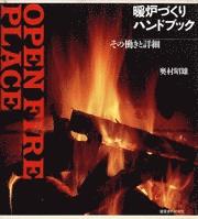 暖炉づくりハンドブック