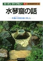 水琴窟の話