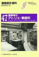 建築家のアトリエ・事務所