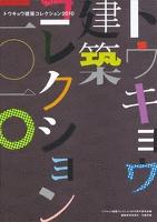 トウキョウ建築コレクション2010