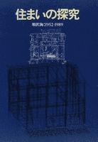 住まいの探求:増沢洵:1952-1989