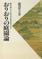 おりおりの庭園論:庭を通して日本の文化を考える