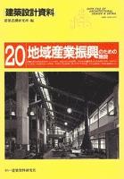 地域産業振興のための施設