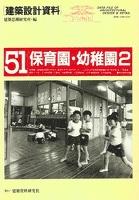 保育園・幼稚園2