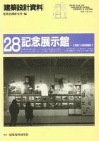 記念展示館