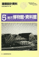 地方博物館・資料館