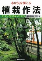木は気を植える植栽作法