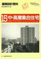 中・高層集合住宅