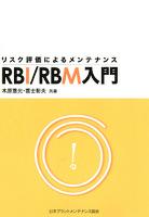 リスク評価によるメンテナンス RBI/RBM入門