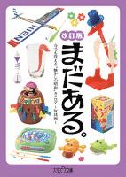 """まだある。 今でも買える""""懐かしの昭和""""カタログ ~玩具編 改訂版~"""