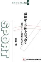 環境から身体を見つめる : 環境ホルモンと21世紀の日本社会