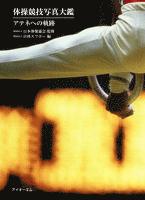 体操競技写真大鑑 : アテネへの軌跡