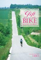 Gift with BIKE : 自転車が私にくれた贈りもの