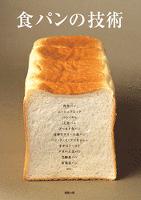 食パンの技術