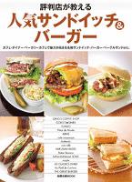 評判店が教える人気サンドイッチ&バーガー