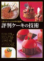 評判ケーキの技術  人気パティシェたちが作る50品