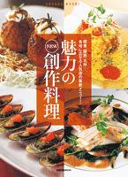 魅力のNEW創作料理  関東、関西、九州…。各地に広がる人気店の最新メニュー!