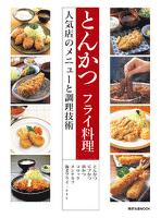 とんかつ フライ料理  人気店のメニューと調理技術