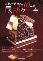 人気パティシエ10人の最新ケーキ