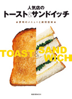 人気店のトースト&サンドイッチ  ★評判のメニューと調理技術★