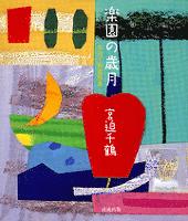 楽園の歳月 : 宮迫千鶴遺稿集