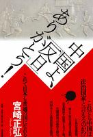 中国よ、「反日」ありがとう! : これで日本も普通の国になれる