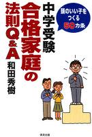 中学受験合格家庭の法則Q&A : 頭のいい子をつくる50カ条