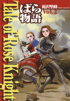 Tale of Rose Knight - ばら物語 Vol.2