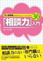「相談力」入門 ―対人援助職のためのコミュニケーションスキル36