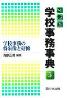 21世紀学校事務事典〈5〉学校事務の将来像と研修