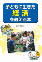 子どもに生きた経済を教える本