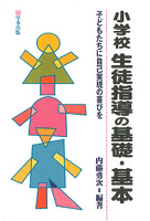 小学校生徒指導の基礎・基本 : 子どもたちに自己実現の喜びを