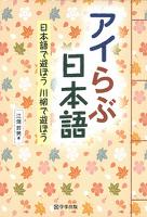 アイらぶ日本語 : 日本語で遊ぼう川柳で遊ぼう