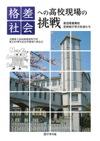 格差社会への高校現場の挑戦 : 長田商業高校定時制で学ぶ生徒たち
