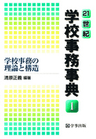 21世紀学校事務事典〈1〉学校事務の理論と構造
