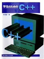 学生のためのC++