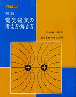 解説 電気磁気の考え方・解き方