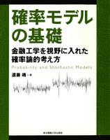 確率モデルの基礎 金融工学を視野に入れた確率論的考え方