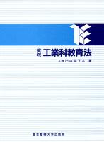 実践工業科教育法