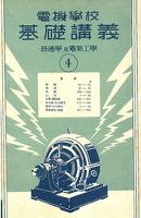 電機學校 基礎講義(4)(普通學及電氣工學)