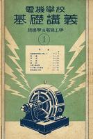 電機學校 基礎講義(1)(普通學及電氣工學)
