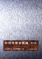 材料技術史概論