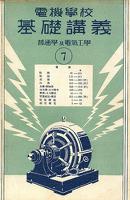電機學校 基礎講義(7)(普通學及電氣工學)