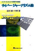 サイバージャーナリズム論 インターネットによって変容する報道