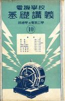 電機學校 基礎講義(10)(普通學及電氣工學)