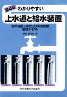 わかりやすい上水道と給水装置 給水装置工事主任技術者試験基礎テキスト