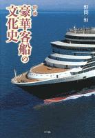 増補 豪華客船の文化史