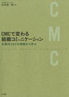 CMCで変わる組織コミュニケーション : 企業内SNSの実践から学ぶ