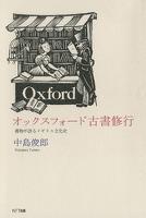 オックスフォード古書修行 : 書物が語るイギリス文化史