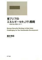 東アジアのエネルギーセキュリティ戦略 : 持続可能な発展に向けて